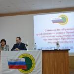 Оренбургская областная организация Профсоюза 2