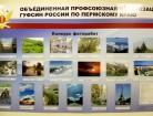 Фотоконкурс в Перми-1
