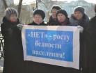 14.02.17 в Чите акция профсоюзов Забайкалья 1-1