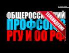 1520242793_profsoyuz-tv-1