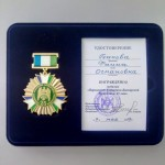 медаль Парламента