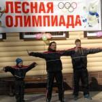Лесная олимпиада 2