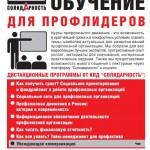 Газета Солидарность Обучение 1