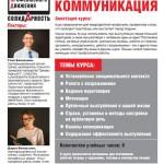 Газета Солидарность Обучение 2