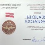 Юбилейная медаль1
