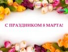 8 МАРТА 2020-2