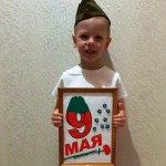 Задёра Максим 4 года
