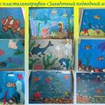 Подводный мир 1