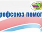 profsoh_pomog1