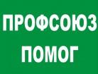 Профсоюз-помог1-138x105