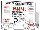 ФНПР ВИЧ