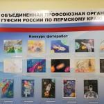 День Космонавтики 4