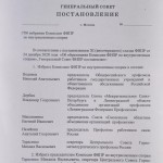 Постановление Комиссия