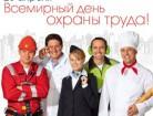 Слайд день охраны труда