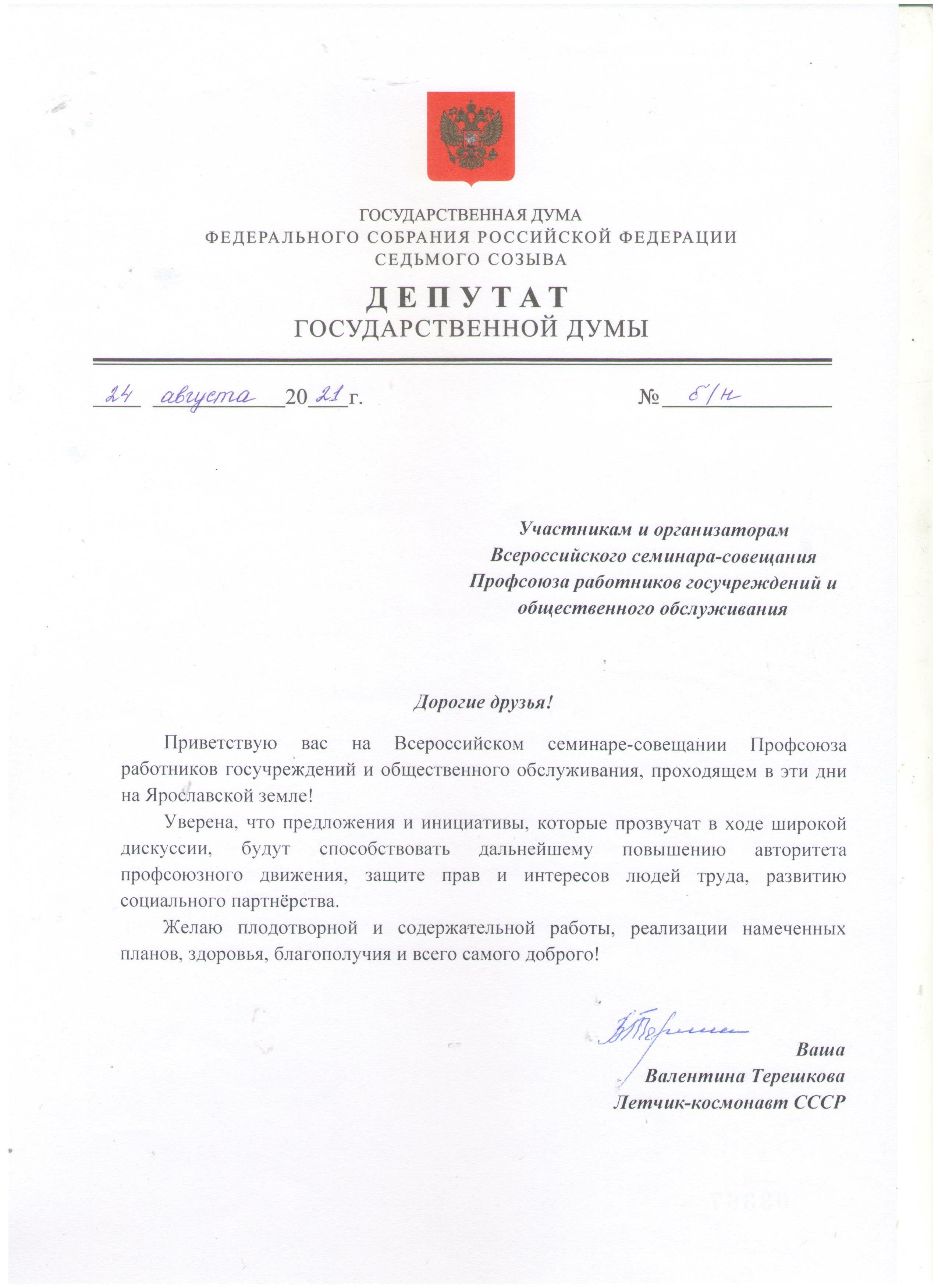 Послание Терешковой В.В.